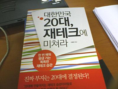 대한민국 20대, 재테크에 미쳐라 - 한스미디어