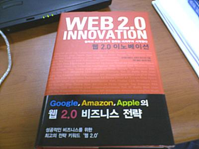 웹 2.0 이노베이션 - WIZ9