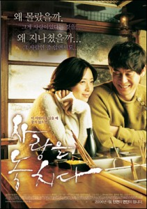 """""""사랑을 놓치다"""" 영화 포스터"""