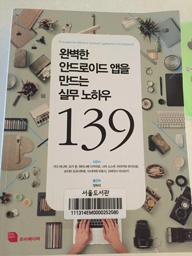 완벽한 안드로이드 앱을 만드는 시무 노하우 139