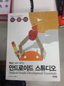 핵심만 골라 배우는 안드로이드 스튜디오