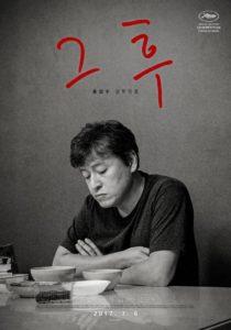 """홍상수 감독, """"그 후"""" 포스터"""
