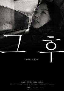 """홍상수 감독, """"그 후"""" 포스터 (김민희)"""