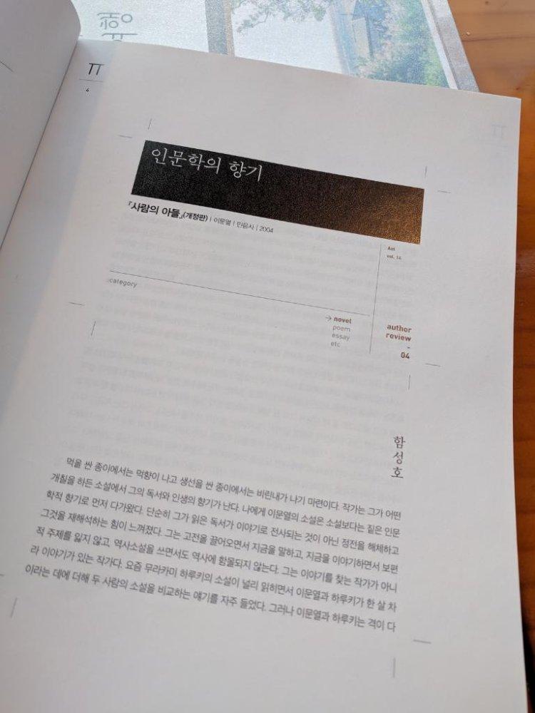 Axt no.014, 인문학의 향기 -   함성호