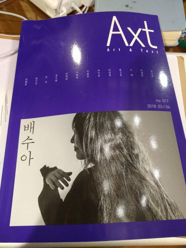 Axt - 2018.03/04