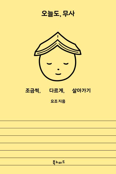 요조 (2018), 오늘도, 무사, 북노마드