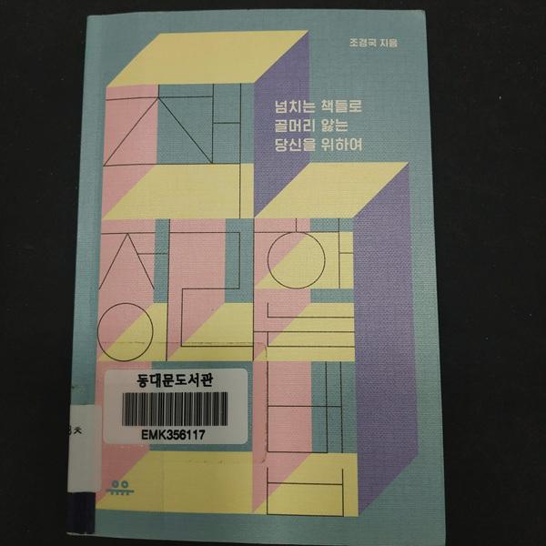 조경국 (2018), 책 정리하는 법, 도서출판 유유